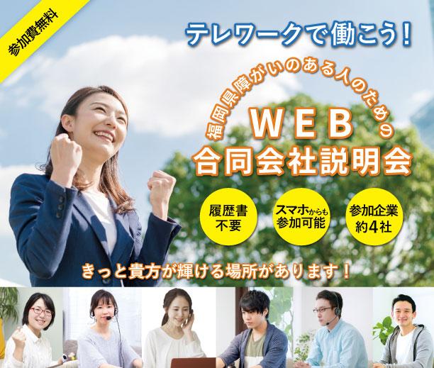 テレワークで働こう!福岡県障がいのある人のためのWEB合同会社説明会