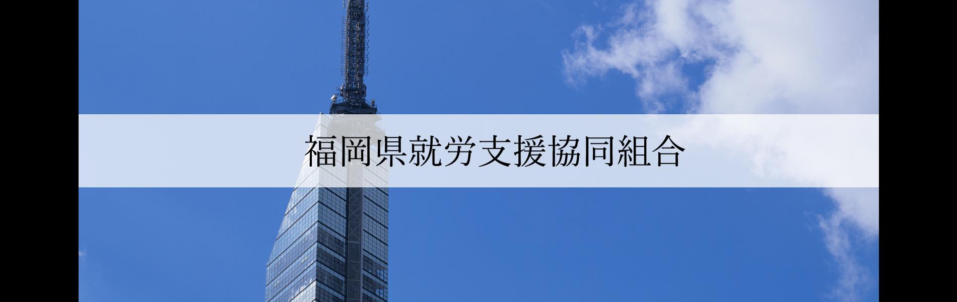 福岡県就労支援協同組合