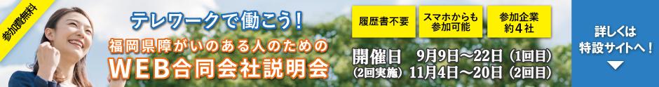 福岡県障がいの人のためのWEB合同会社説明会